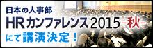 講演hrc2015a-220-70