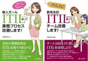 ITIL_books