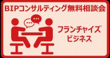 BIPコンサルティング無料相談会【フランチャイズ(FC)】