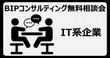 BIPコンサルティング無料相談会【IT企業】