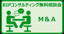BIPコンサルティング無料相談会【M&A】