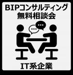 advice_it_icon_mini