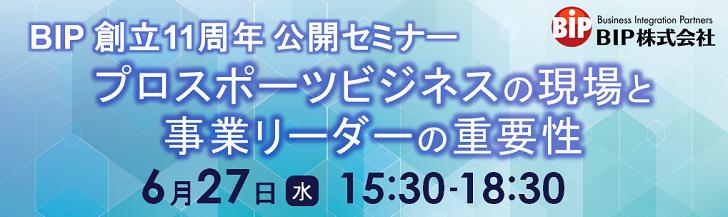 セミナー0627_banner