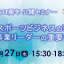 seminar0627_eyecatch
